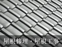 屋根修理/屋根工事