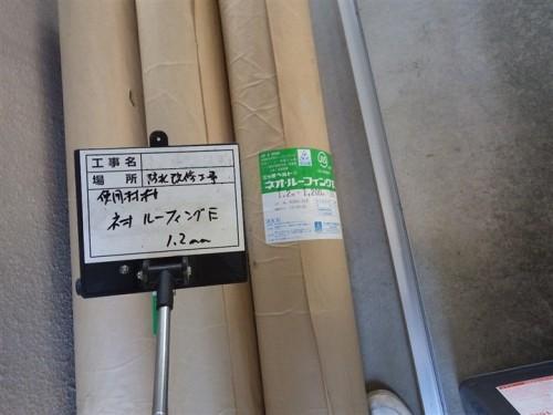 福岡県糟屋郡粕屋で防水工事④